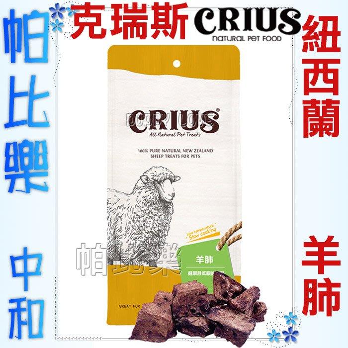 ◇帕比樂◇ CRIUS 克瑞斯100%天然紐西蘭點心【羊肺60克】原廠包裝