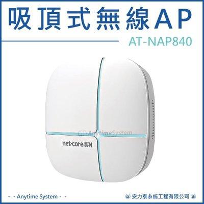 │安力泰網路智能館│吸頂式 壁掛式 300M 無線AP 中繼路由器 無線覆蓋 ~ AT-NAP840