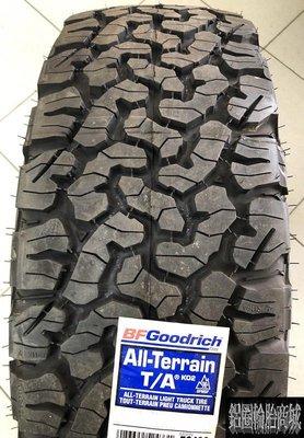 全新輪胎 百路馳 固力奇 BFGoodrich KO2 235/75-15 ALL-TERRAIN T/A 美國製 越野