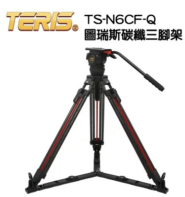 【EC數位】 TERIS TS-N6CF-Q 碳纖維 三腳架組 油壓 雲台 腳架 錄影 攝影 直播 電影