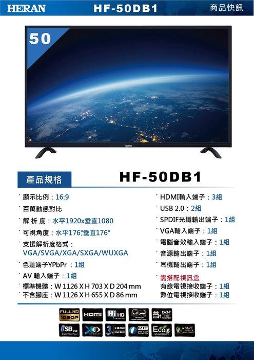 【傑克3C小舖】禾聯HERAN 50吋LED液晶電視HD-50DB1/勝HC-50DA6 HD-50DFG