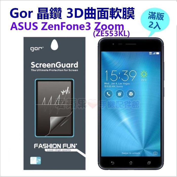 ASUS ZenFone3 Zoom ZE553KL 全滿版 GOR 晶鑽 亮面 PET 曲面包覆 保護貼【愛蘋果❤️】