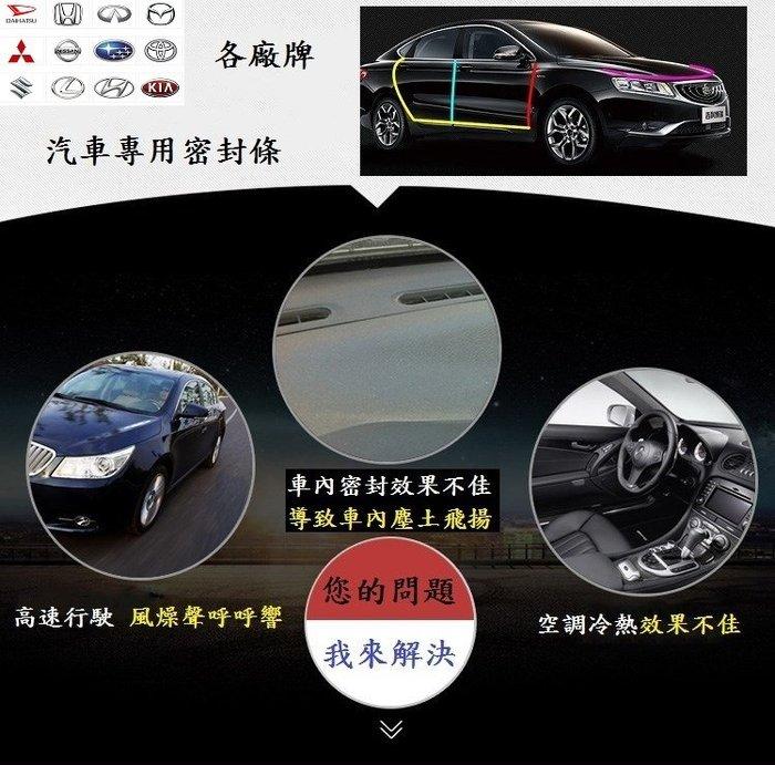 豐田 Previa 2.4 / 3.5 專用車身密封條 全車升級版 防風切聲 減噪音 防灰塵 防水 安靜舒適 高質感 直貼上 A7