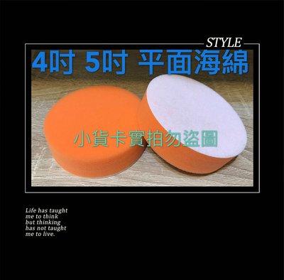 #單賣4吋# 【小貨卡】 4吋 5吋 平面海綿 自黏海綿 洗車 海綿 打臘 電動打蠟機 魔鬼氈 打蠟海綿