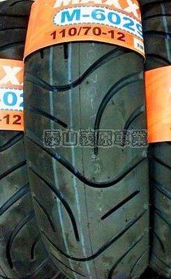 新北市泰山區《one-motor》  MAXXIS 馬吉斯  M6029  120/70-12 130/70-12