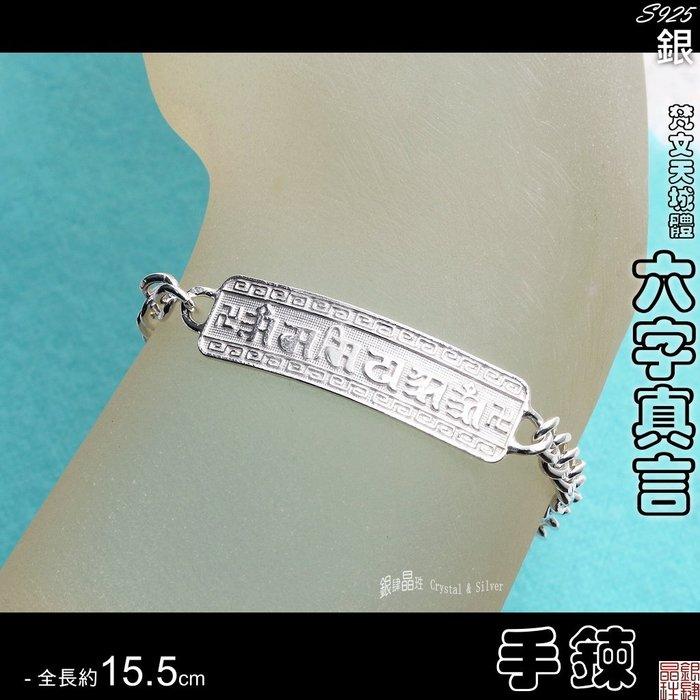 ✡925銀✡銀牌..手鍊✡六字真言✡✡全長約15.5公分✡ ✈ ◇銀肆晶珄◇ SLbr091-43-61