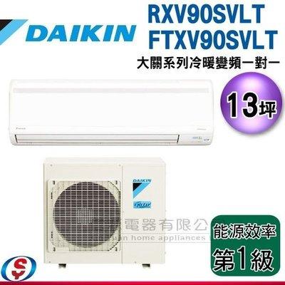 可議價 (含標準安裝)13坪 DAIKIN大金R32冷暖變頻一對一冷氣-大關系列 RXV90SVLT/FTXV90SVL