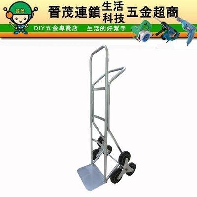 【晉茂五金】鐵製手推車(三輪) HM-36/HT-00300-3  爬樓梯鐵製手推車/250公斤的載重/上下樓梯 更方便