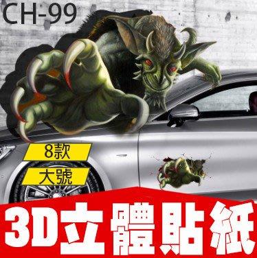 【傻瓜批發】(CH-99)3D立體貼紙8款 汽車機車車窗貼遮陽 窗戶 刮傷遮瑕疵 烤漆修補 搞怪個性逼真 板橋現貨