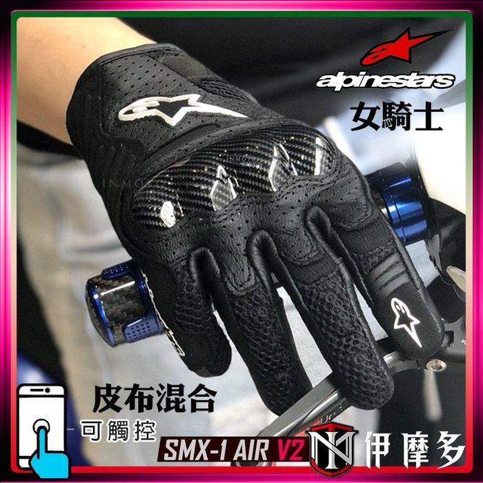 伊摩多※女款義大利Alpinestars STELLA SMX 1 Air V2。全黑 皮布短防摔手套 透氣卡夢護具