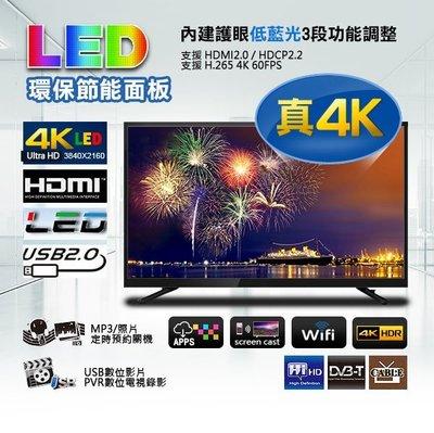 【電視拍賣】 55吋 低藍光 LED 電視 TV 液晶電視 4K  WiFi 鏡像分享 分期零利率