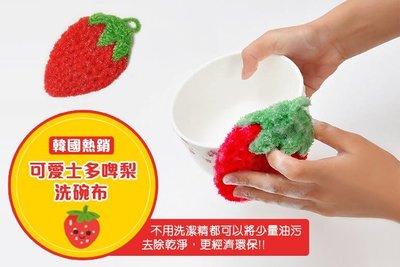 【NF0212韓國熱銷可愛草莓洗碗布】超萌 韓國可愛草莓水果 洗碗巾 百潔布 刷碗布 不沾油不傷手 NFO