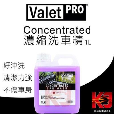 蠟妹小顏 Valet Pro Concentrated Car Wash 濃縮洗車精 強效 1L