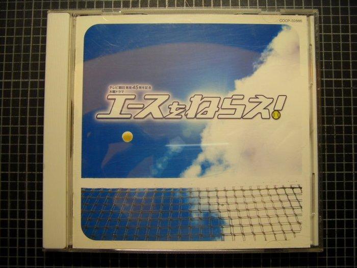 ※藏樂小舖※ (影劇CD) 網球甜心~電視原聲帶/上戶彩 住友紀人 (日版)