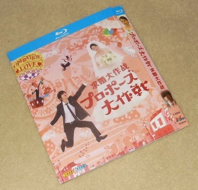 【天天看音像店】 藍光版 求婚大作戰 2枚組 山下智久/長澤雅美 僅支持藍光機DVD 精美盒裝