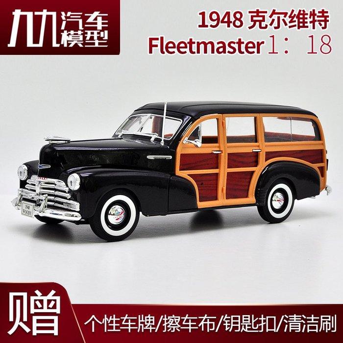 威利 1:18 1948 雪佛蘭 克爾維特  Fleetmaster 合金汽車模型