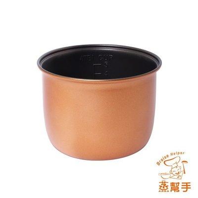 【蒸幫手 BRAISE HELPER】多功能隨行小電鍋(BHR-1200)_專屬鋁合金內鍋