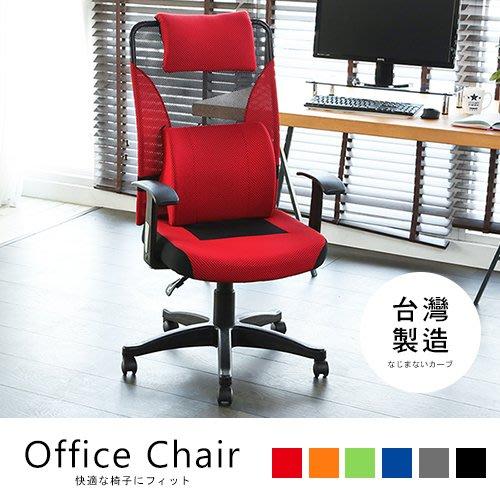 辦公椅【居家大師】繽紛色系高背可仰躺電腦椅(附紓壓大腰枕) CH053 主管椅 電腦椅 椅子 書桌椅 電競椅 休閒椅