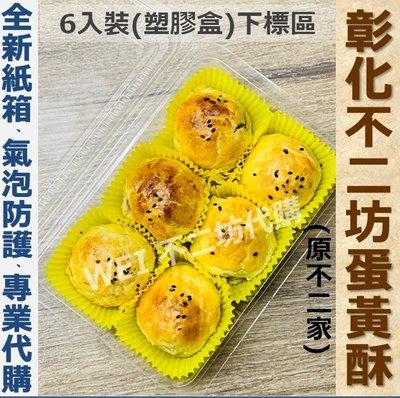『出貨快速』全新紙箱+氣泡防護~彰化不二坊蛋黃酥(原彰化不二家)~6入/塑膠盒