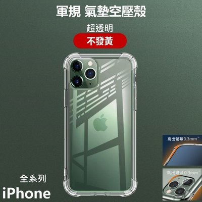 四代水晶盾 iPhone SE 2020 iPhone SE 2020 iPhoneSE2020 手機殼 空壓殼 冰晶盾