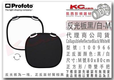 凱西動態館【 Profoto 保富圖 100966 反光板 雙面 黑 白 M 號 80cm 】 旗板 控光幕 反板