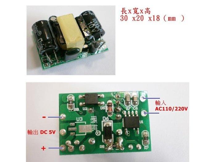 AC110/AC220轉5V 3.5W電源供應器模組