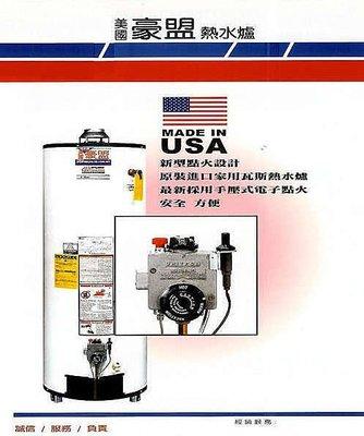 【 阿原水電倉庫 】美國豪盟 G1F40瓦斯儲存式熱水爐 40 加侖
