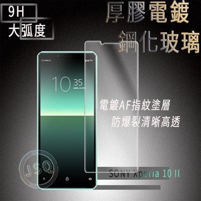 電鍍鋼化玻璃 SONY Xperia 10 II 保護貼 Xperia 1 II 鋼化膜 Xperia 1 ii 保護貼