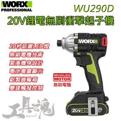 WU290D.9 威克士 裸機 起子機 衝擊鑽 電鑽 無刷 三檔 20V 鋰電 LED 延遲燈 WORX WU290