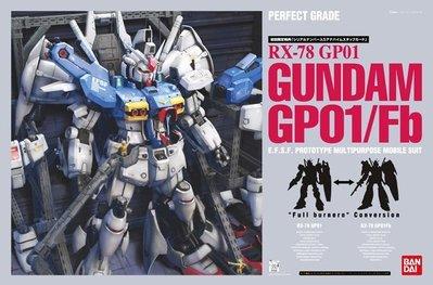 【鋼普拉】現貨 BANDAI 鋼彈 PG 1/60 RX-78 GP-01 鋼彈 GP01/FB 試作1號機 整備架