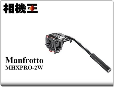 ☆相機王☆Manfrotto MHXPRO-2W 二向油壓雲台 公司貨 (4)