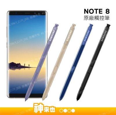 Note 8原廠觸控筆 S-Pen 原廠手寫筆 懸浮壓力筆 裸裝 電容筆 四色可選【神來也】