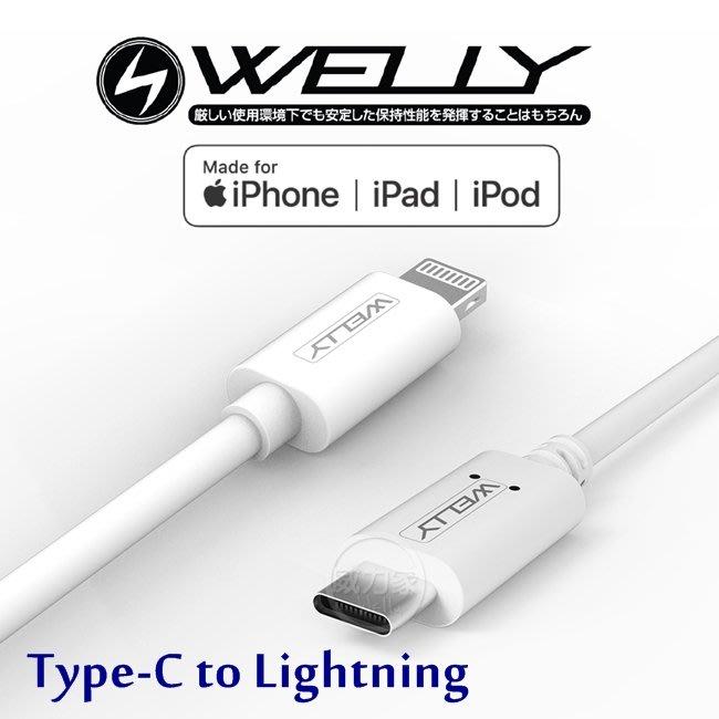 威力家 WELLY 蘋果MFi認證 iPhone 8/8 plus PD快充傳輸充電線(1.2米)TYPE-C 8PIN