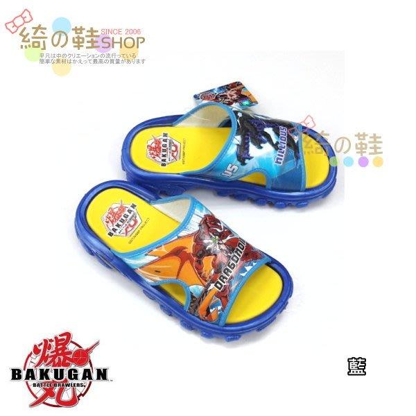 ☆綺的鞋鋪子☆ 【 BAKUGAN 】爆丸 兒童拖鞋 戶外拖鞋 運動拖鞋 22藍色03 臺灣製