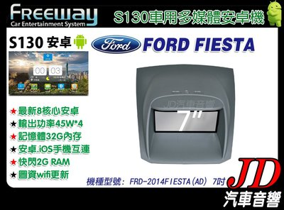 【JD 新北 桃園】FREEWAY FORD FIESTA 2014 DVD/數位/導航/藍芽 7吋 S130 安卓機。