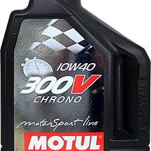 【魔特 MOTUL】300V、10W40、雙酯基全合成機油、2L/罐【歐洲進口】單買區