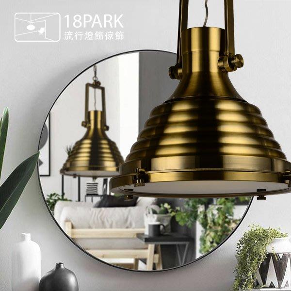 【18Park 】工業復古 Duke chandelier [ 杜克吊燈-小 ]