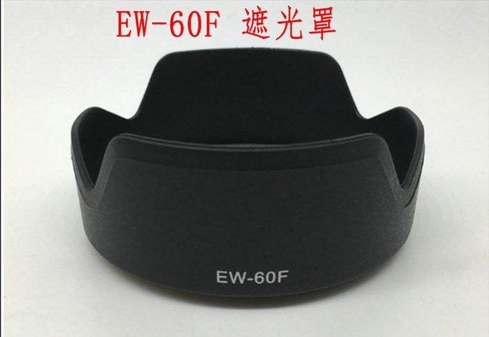 副廠 canon EW-60F 鏡頭 遮光罩 18-150mm STM 可反扣