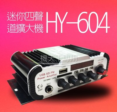 (主機) 火熱上市 HY-604 迷你綜合擴大機 汽車/機車/家用 四聲道 高效能/大功率 破盤特價