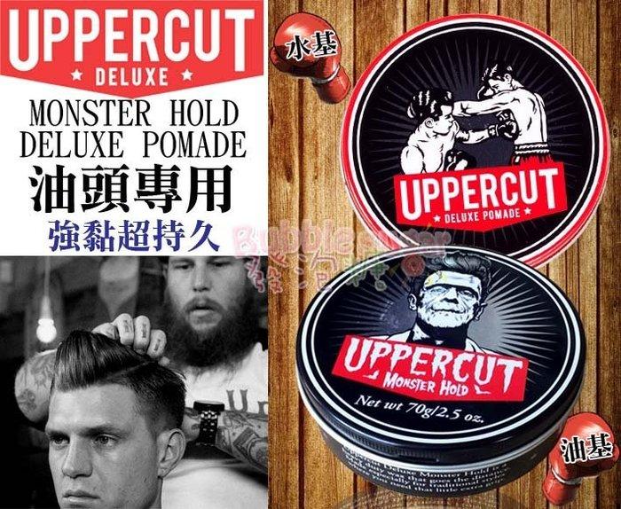 ☆發泡糖 澳洲 頂級髮蠟/髮油 Uppercut 油頭專用  持久不變形 Monster Hold /拳擊手Deluxe