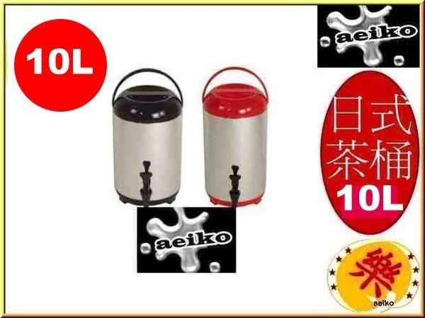 日式保溫茶桶 冰桶 10L 牛88 直購價 aeiko 樂天生活倉庫