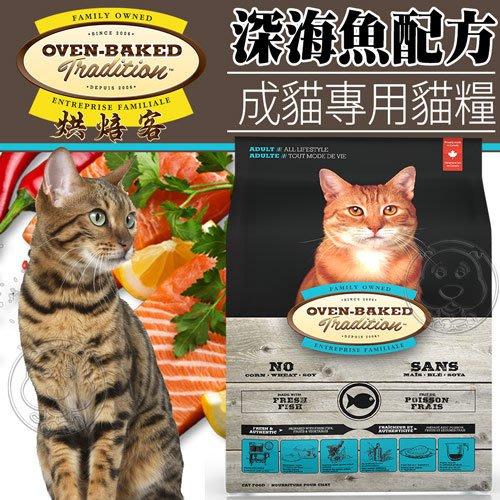 【🐱🐶培菓寵物48H出貨🐰🐹】(送購物金150元)烘焙客》成貓深海魚配方貓糧5磅 特價1269元(自取不打折)