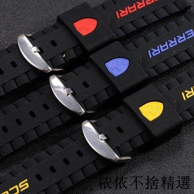 硅膠手錶帶膠錶鏈手錶膠帶黑24mm卡西歐法拉利配件錶帶錶鏈新款錶帶皮錶
