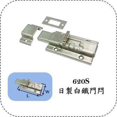Y.G.S~門閂五金~620S日製白鐵門閂 (含稅)