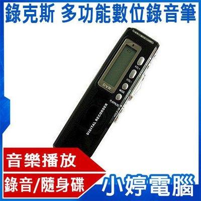 【小婷電腦*錄音筆】全新 韓國大廠V810 錄克斯 多功能數位錄音筆8G /全配(含稅)