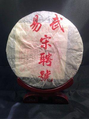 2005年紅宋聘號 400克 純乾倉 普洱茶