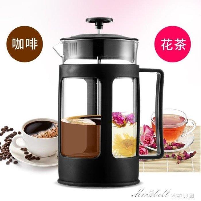 法壓壺 玻璃咖啡壺 家用法式濾壓壺 耐熱沖茶器 咖啡過濾杯    蜜拉貝爾