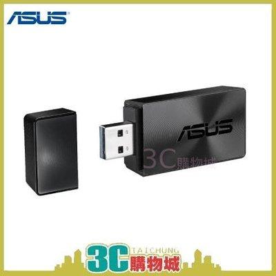 含稅 ASUS USB-AC55 B1 AC1300 華碩雙頻 USB網路卡