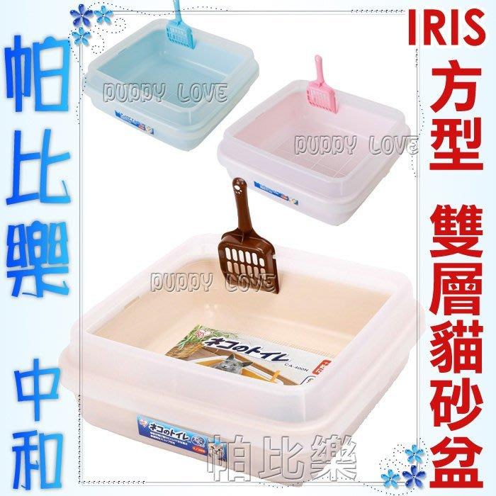 帕比樂-日本IRIS雙層貓砂盆 CA-400N ,適用木屑砂,水晶砂,抗菌球砂等不會凝結的砂(不可超取)