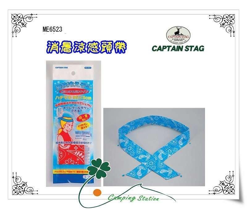 露營小站~3折品【ME-6523】日本鹿牌 Captain Stag 消暑涼感頭帶 - 藍